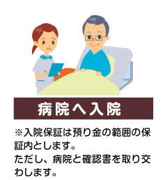 病院へ入院