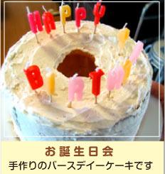 お誕生日会 手作りのバースデイーケーキです