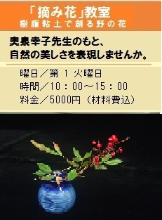 摘み花教室