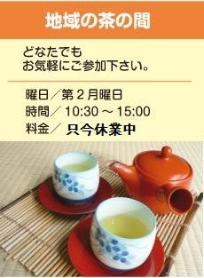 地域の茶の間