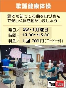 歌謡健康体操